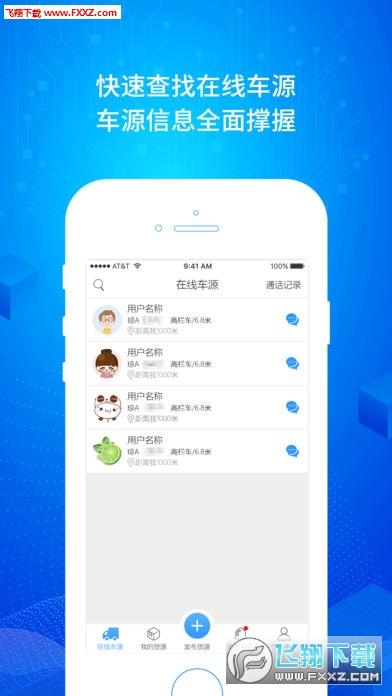 南北通信息app官方版v1.0.7截图0