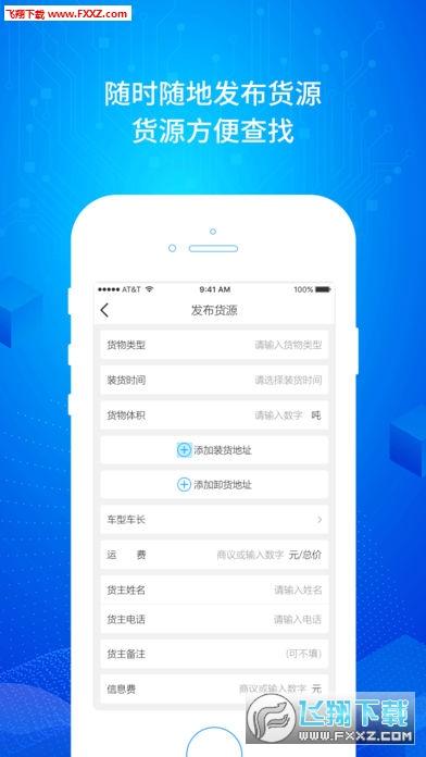 南北通信息app官方版v1.0.7截图1