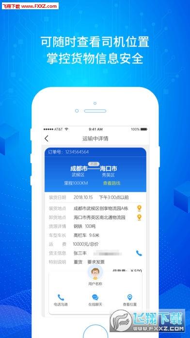 南北通信息app官方版v1.0.7截图2