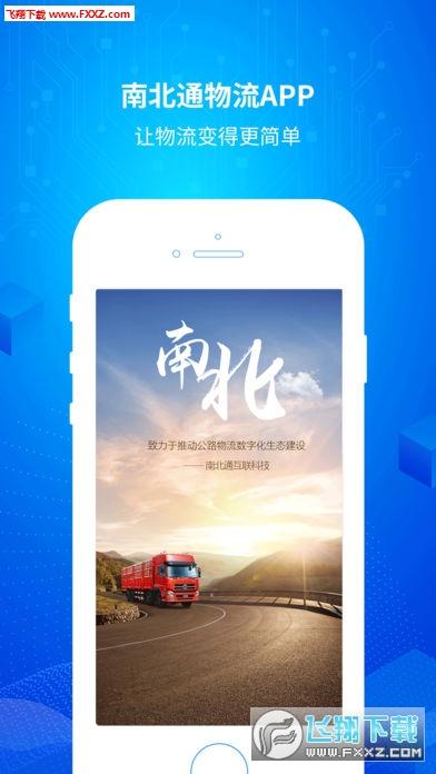 南北通信息app官方版v1.0.7截图3