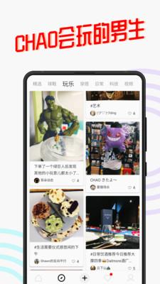 CHAO(男生种草社区)app官方版0.0.18截图0