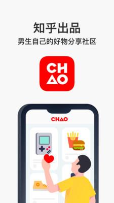 CHAO(男生种草社区)app官方版0.0.18截图1