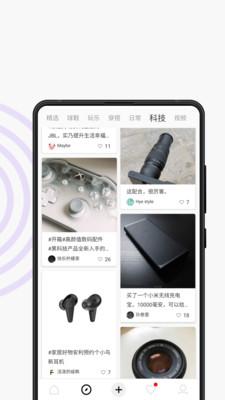 CHAO(男生种草社区)app官方版0.0.18截图4