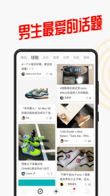 CHAO(男生种草社区)app官方版0.0.18截图3