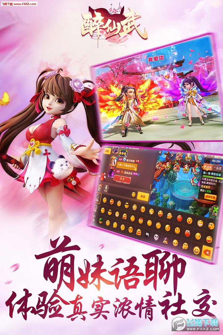 醉仙武官方九游版3.2.8截图0