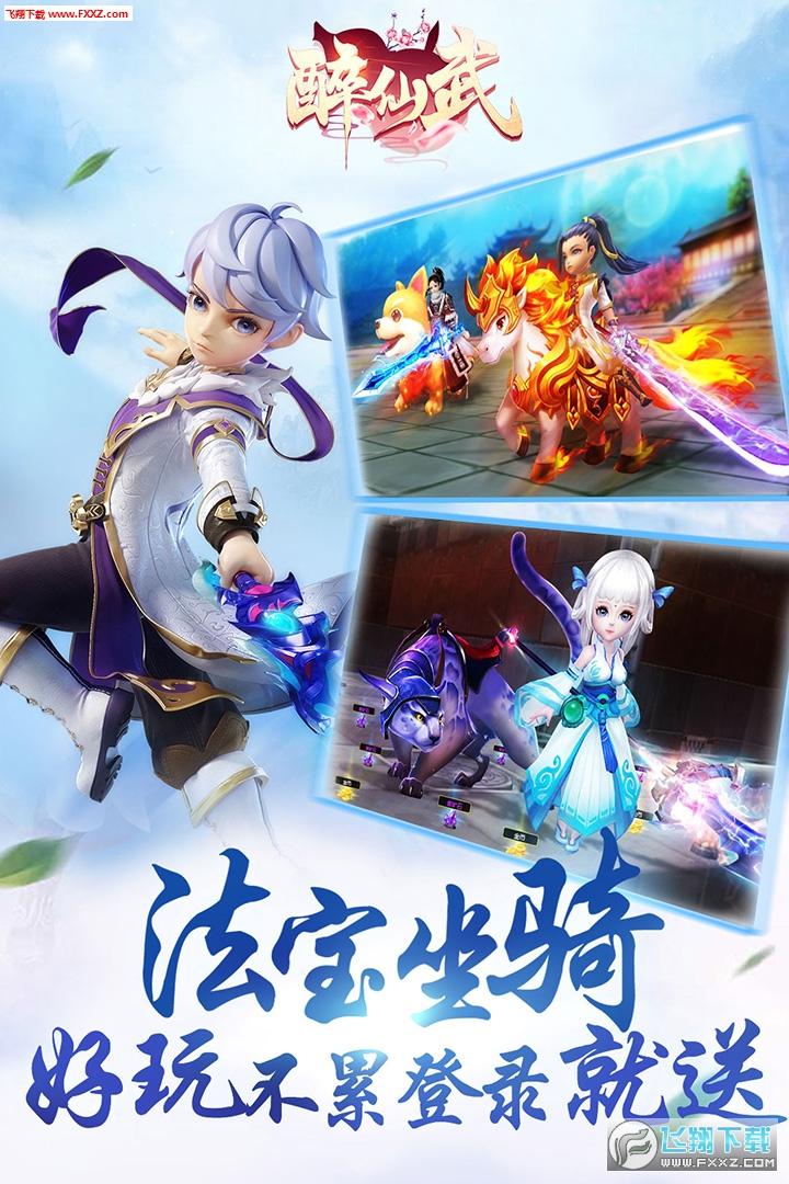 醉仙武官方九游版3.2.8截图1
