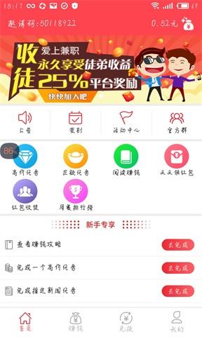 爱上兼职app安卓版1.0截图0