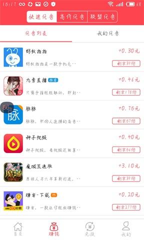 爱上兼职app安卓版1.0截图1