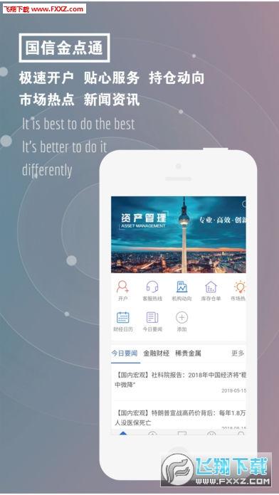 国信金点通app官方版v3.5.3.0截图1