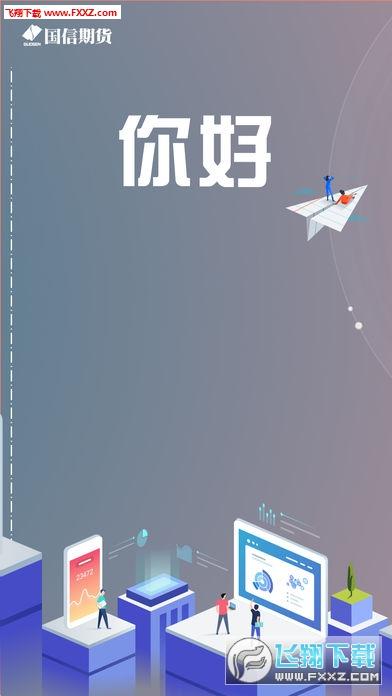 国信金点通app官方版v3.5.3.0截图0