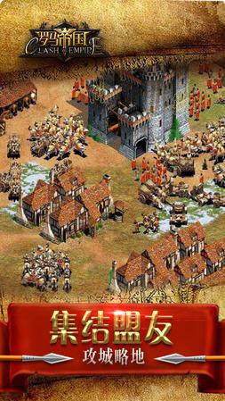 罗马帝国手游九游版1.12.0截图1