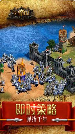 罗马帝国手游九游版1.12.0截图2