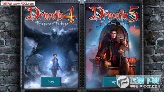 吸血鬼德古拉4龙之影安卓版(不含数据包)1.0.3截图1