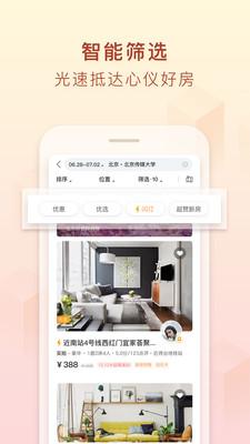 途家民宿app最新版8.4.2截图2