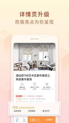 途家民宿app最新版8.4.2截图3
