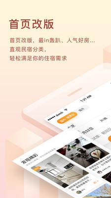 途家民宿app最新版8.4.2截图0