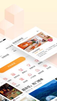 途家民宿app最新版8.4.2截图1