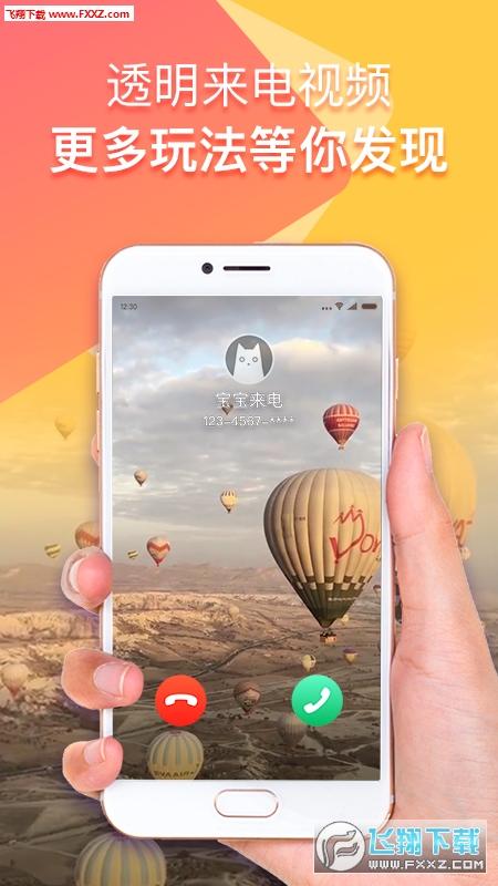 秀来电app安卓版v6.6.6.3截图0