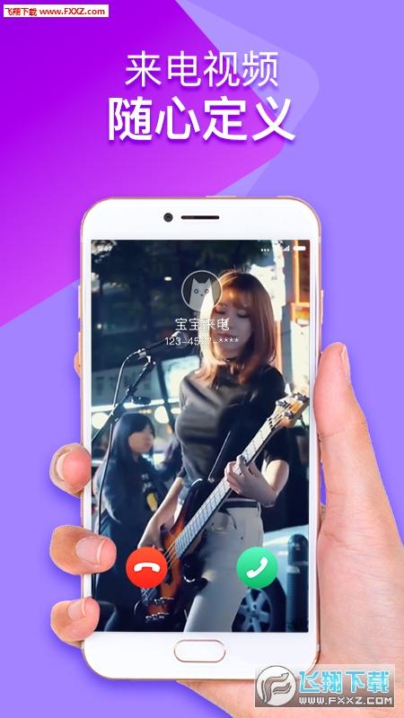 秀来电app安卓版v6.6.6.3截图1