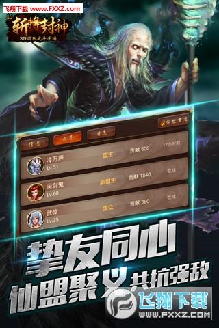 斩将封神(玄幻仙侠)手游破解版0.8.6截图2
