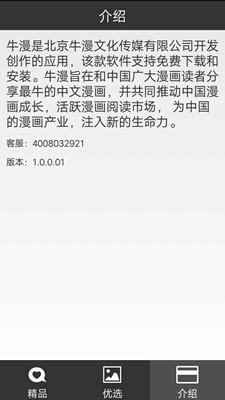 牛漫官方版1.0.0.01安卓版截图0