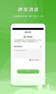 机友大师app官方版1.0.9截图1
