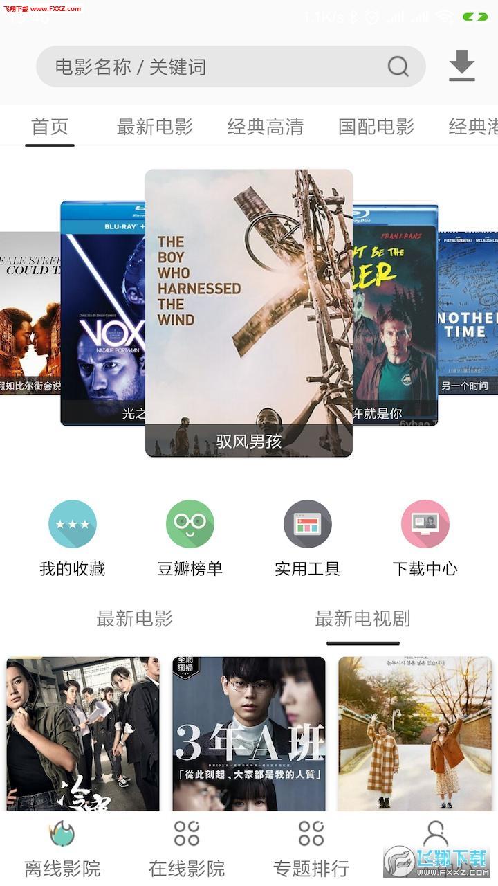 奇艺圈app安卓版2.2.0截图0