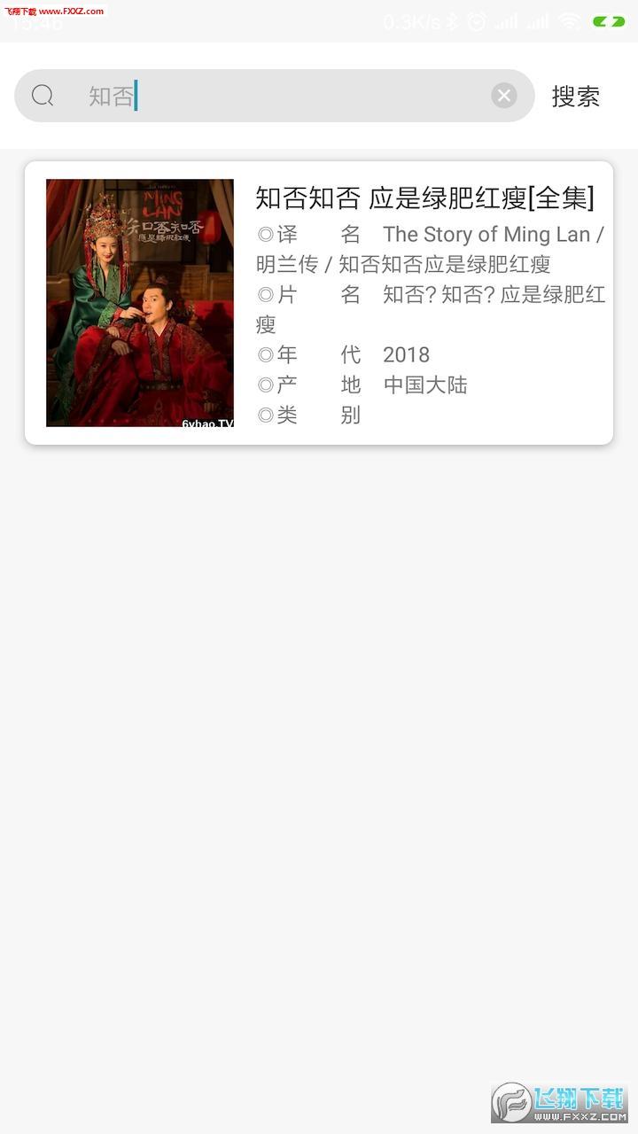 奇艺圈app安卓版2.2.0截图2