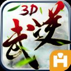 武逆3D手游 1.0.2