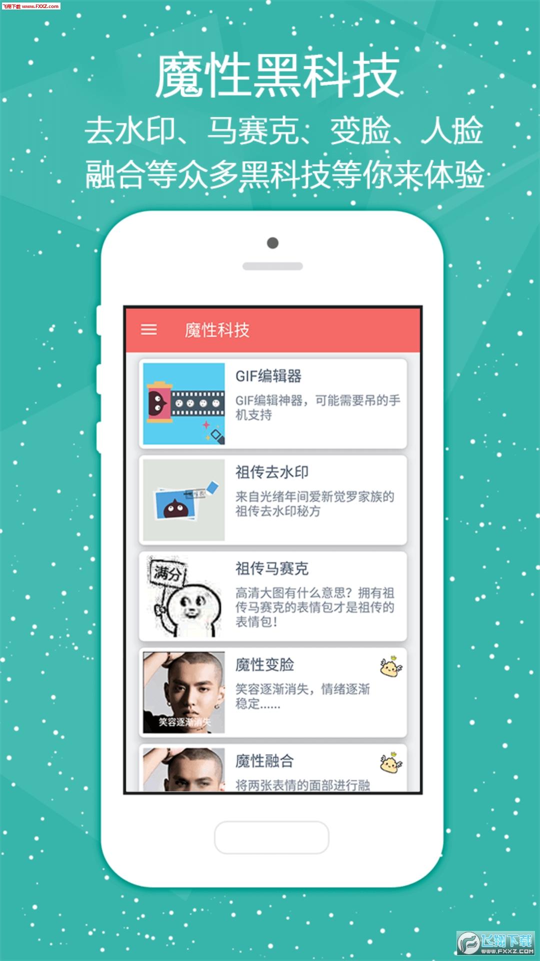 魔性表情app安卓版4.1.1截图0