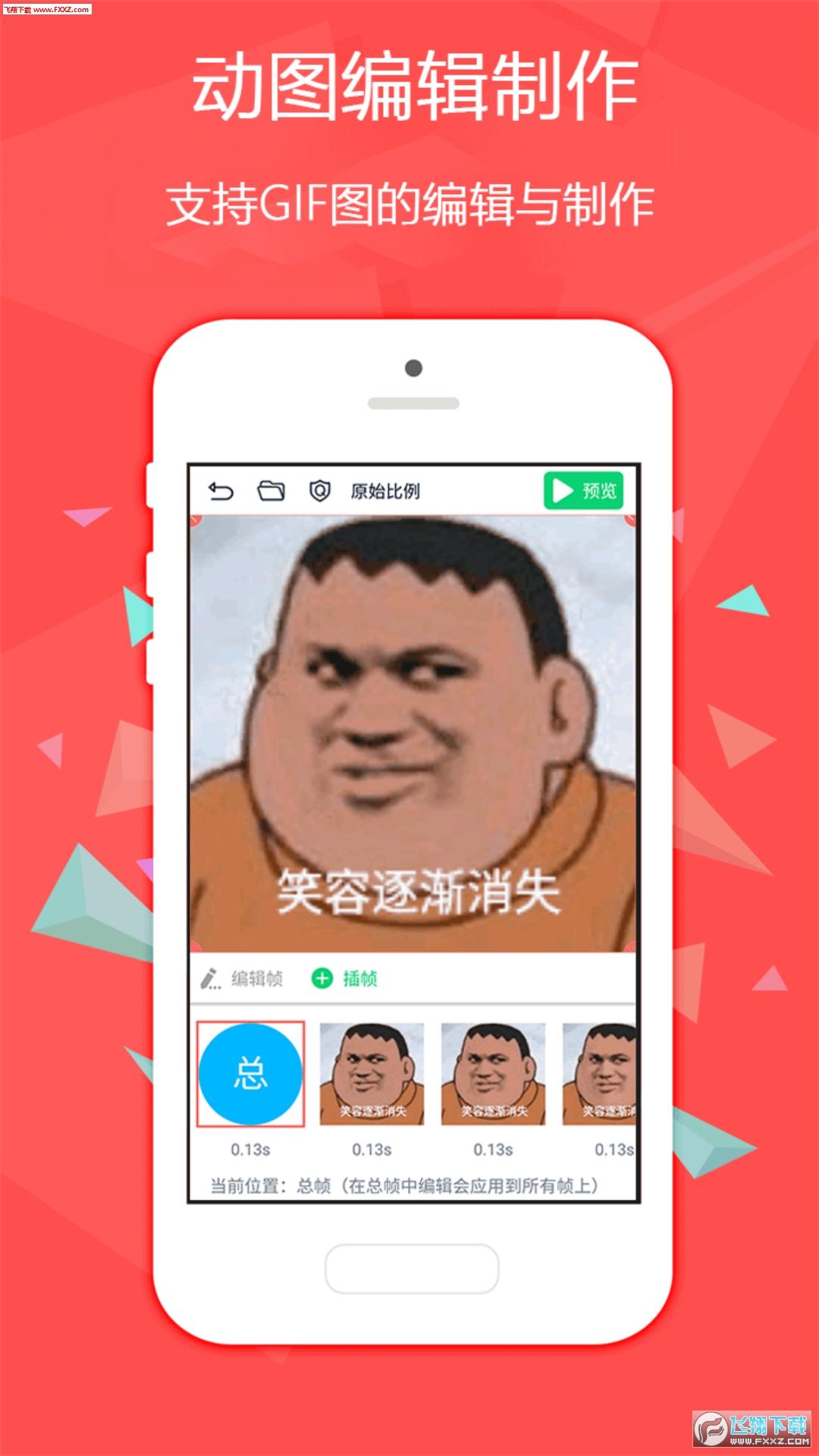 魔性表情app安卓版4.1.1截图1