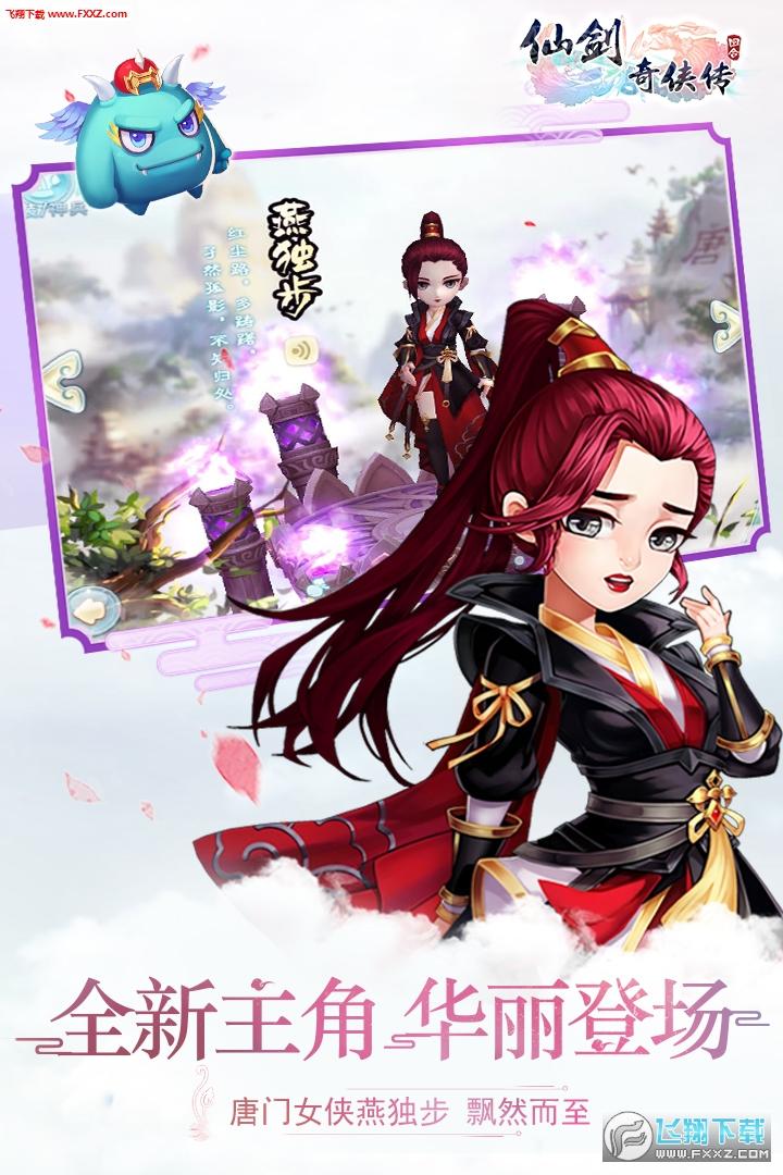 仙剑奇侠传3D回合破解版7.0.2截图1