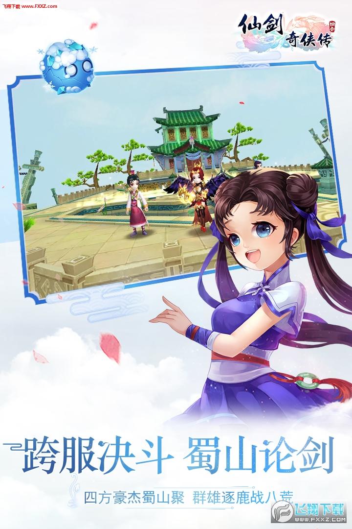仙剑奇侠传3D回合破解版7.0.2截图2