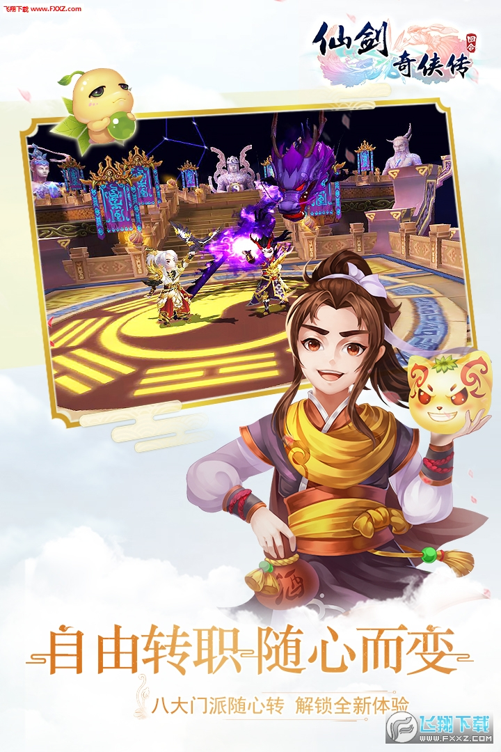 仙剑奇侠传3D回合破解版7.0.2截图3