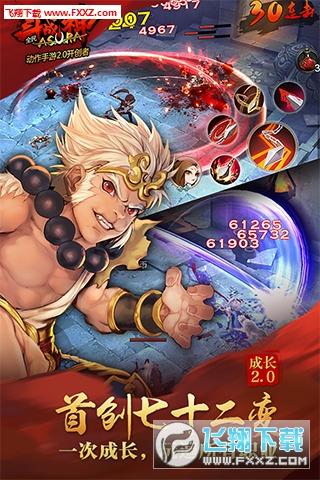全民斗战神无限钻石安卓版1.1.22截图1