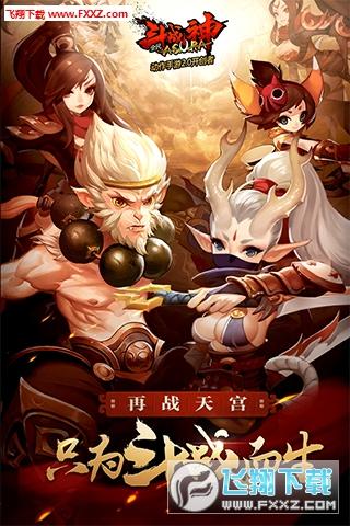 全民斗战神无限钻石安卓版1.1.22截图2