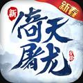 倚天屠龙记金币元宝破解版v1.7.0