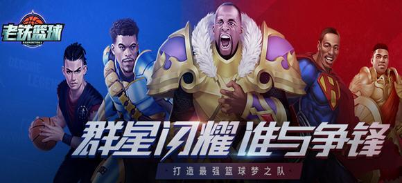 老铁篮球手游_老铁篮球安卓版_老铁篮球官方版