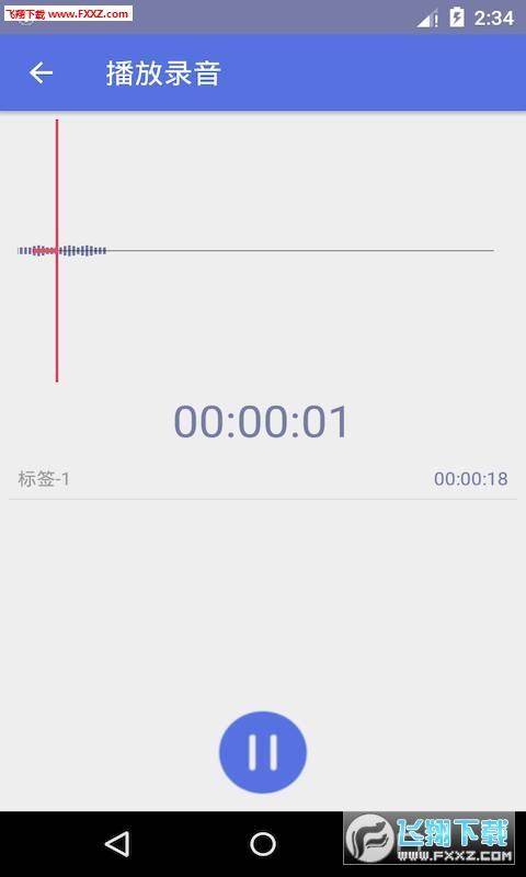 录音助手安卓版1.0截图2