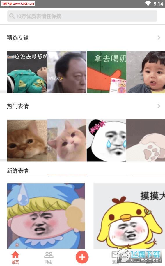 表情宅app安卓版2.0截图0
