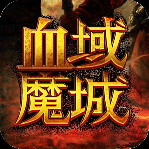 雪域魔域手游v1.34.1