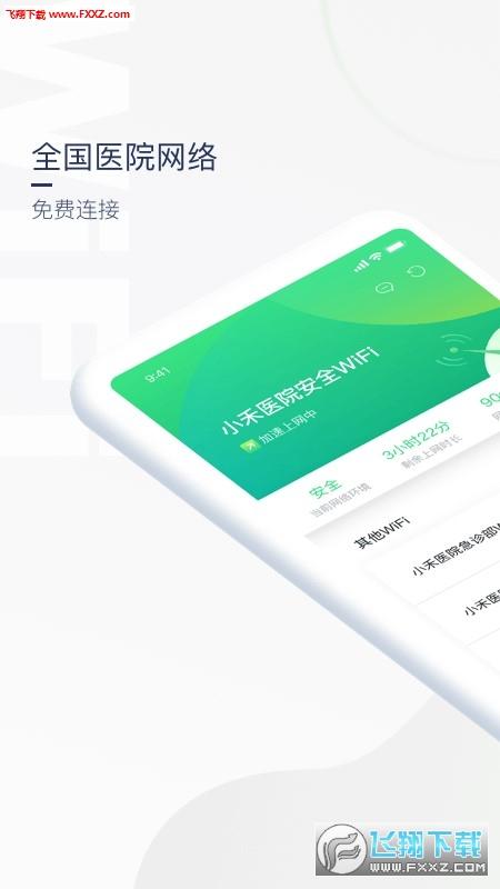 禾连上网助手app官方版1.3.2截图0