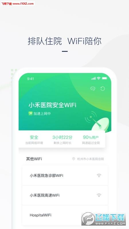 禾连上网助手app官方版1.3.2截图3