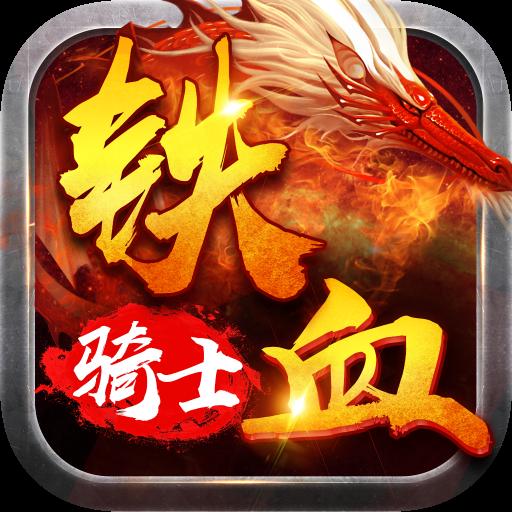 铁血骑士官网版1.4.3
