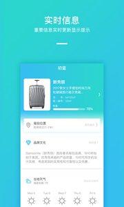 初蓝app手机版1.4.6截图1