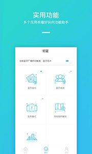 初蓝app手机版1.4.6截图3