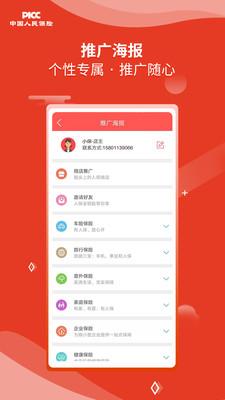 人保V盟安卓app1.0.0截图0