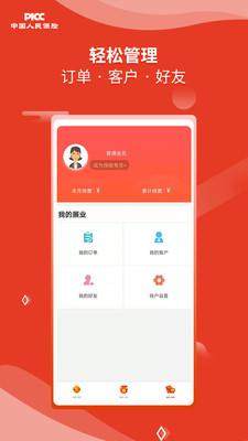 人保V盟安卓app1.0.0截图3