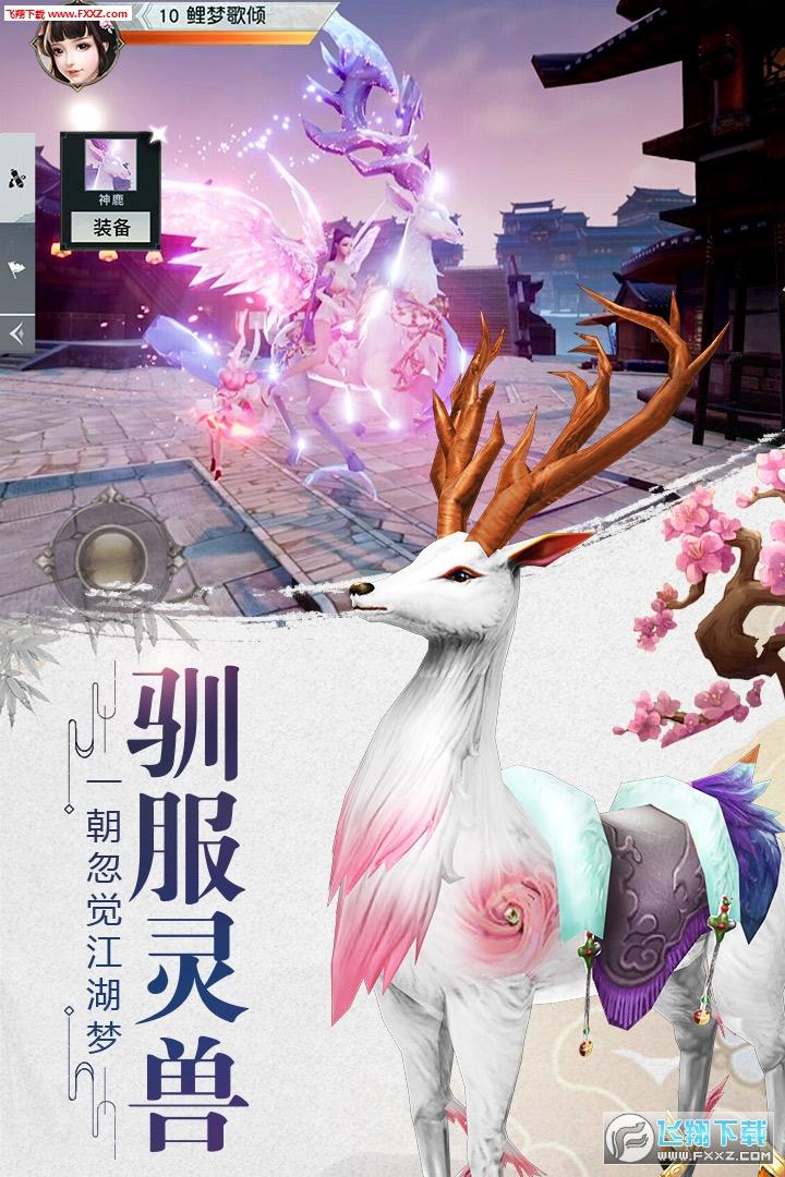 风云七剑最新版4.0截图1