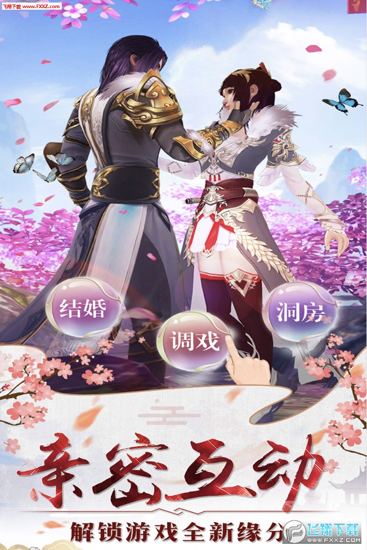 凤舞江湖官方版1.3.1截图0
